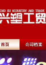 南宁市兴塑工贸有限公司广告框