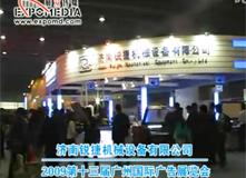 济南锐捷机械设备有限公司宣传片