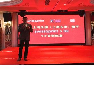 永享(永循)上海广告展共享臻品