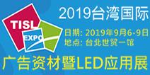2019台湾广告资材暨LED应用展
