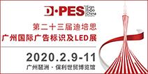 2020迪培思广州国际广告标识LED展