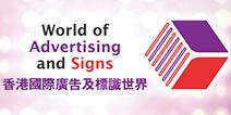 香港国际广告