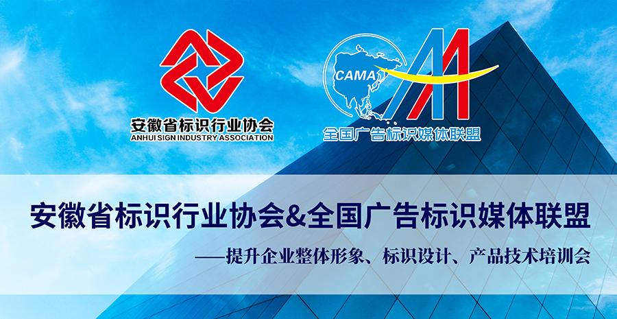 安徽省标识行业协会&全国广告标识媒体联盟——提升企业整体形象、标识设计、产品技术培训会