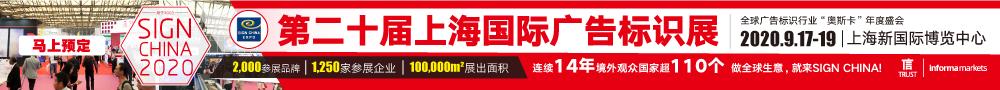 第二十届上海国际广告标识展