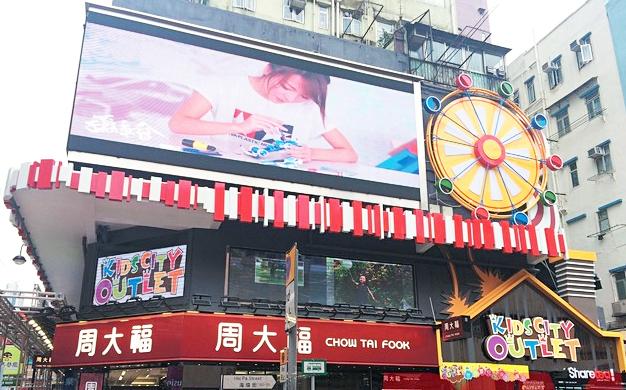 户外LED屏助香港荃湾KIDSCITY实现O2O方式