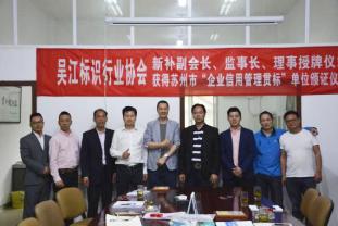 吴江标识行业协会为会员办实事