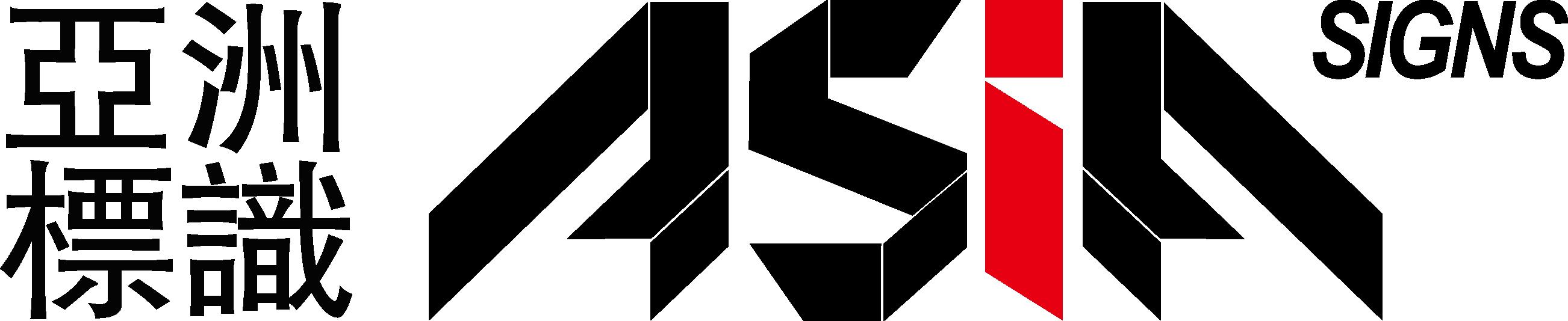 亚洲标识官网