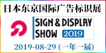 2019日本东京国际广告展
