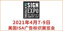美国ISA广告标识展览会