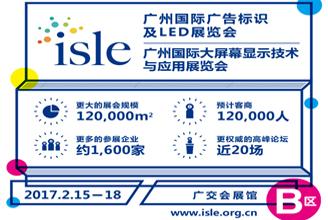 2017 ISLE 展会亮点 | 广告标识展览会的清流