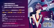 2021上海自助及智慧零售展