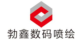 上海勃鑫数码喷绘