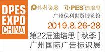 2019迪培思广州国际展