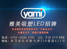 东莞市雅美广告标识有限公司LED发光字