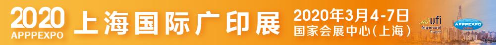 2020上海国际广印展