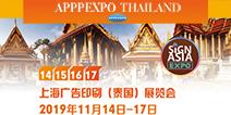 2020泰国曼谷APPEXPO THAILAND