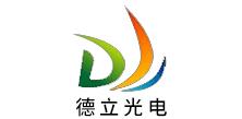 深圳德立光电有限公司