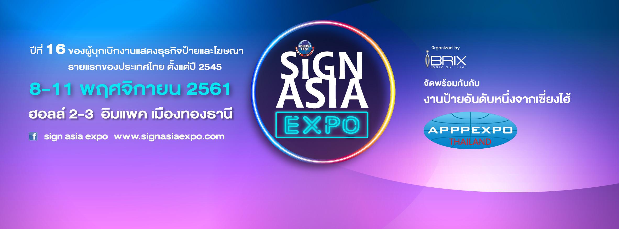 2018泰国展