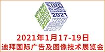 迪拜国际广告及图像技术展览会