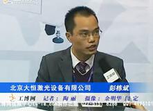 北京大恒激光设备有限公司专访