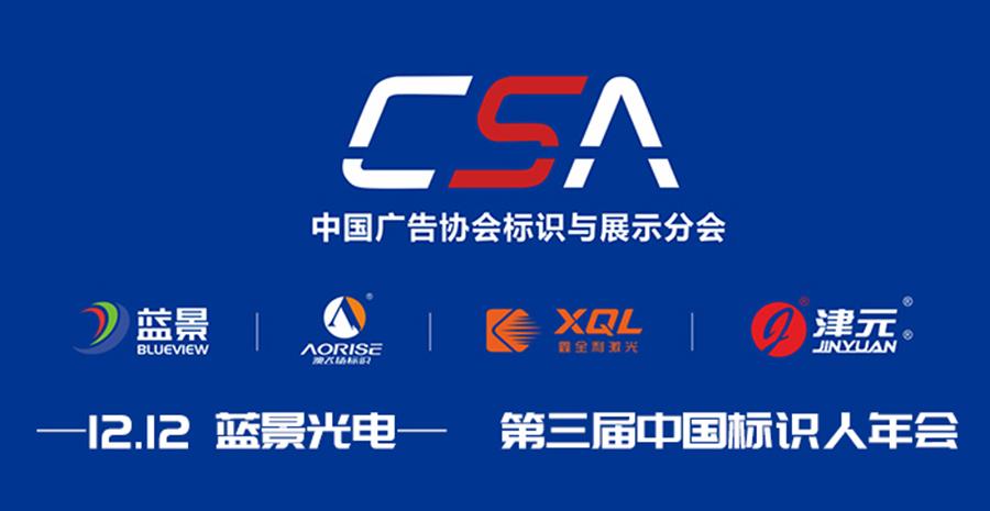 第3届中国标识人年会