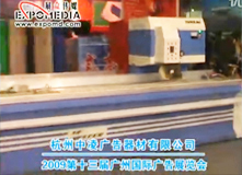 杭州中凌广告器材有限公司企业视频