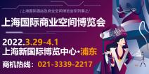 上海博华展会