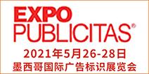 墨西哥国际广告标识展览会