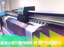 绘迪3.2米UV卷对卷喷绘机