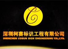 深圳柯赛标识工程有限公司
