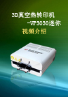 美可达电子影像有限公司3D 真空转印机VP3030