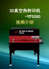 美可达电子影像有限公司3D真空转印机-VP5060
