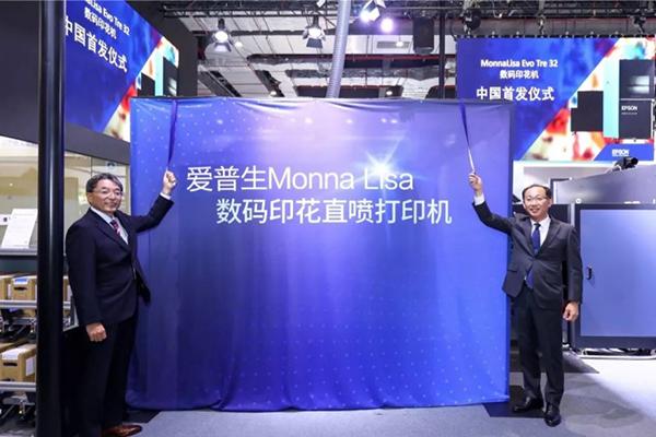"""直喷数码印花风潮来袭,""""蒙娜丽莎""""正式进入中国市场"""