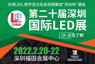 """全球LED行业""""风向标""""盛会 第二十届深圳国际LED展(LED CHINA 2022)"""