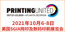 美国SGIA网印及数码印刷展览会
