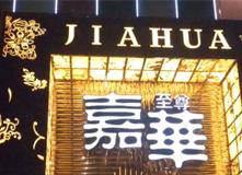 吴江市腾达标识标牌有限公司宣传片