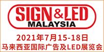 马来西亚国际广告及LED展览会