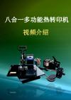 美可达电子影像有限公司八合一多功能转印机