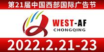第21届中国西部国际广告节