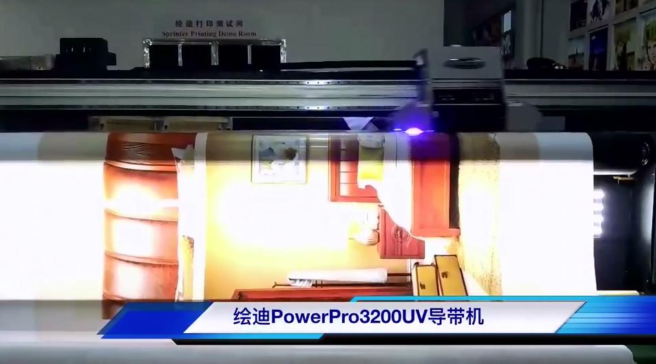 绘迪POWER PRO 3200 UV导带机