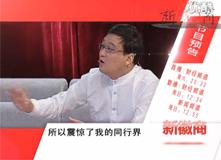 安徽嘉臣智能数控科技有限公司新徽商专访