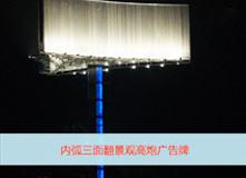 南京七子广告有限公司内弧三面翻广告牌