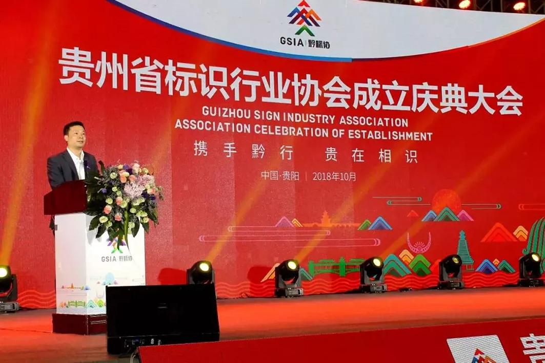 贵州省标识行业协会成立庆典大会取得圆满成功