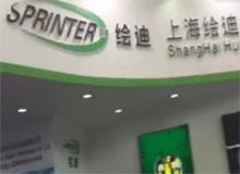绘迪POWER PRO 3200R卷板导带打印机打印柔性材料