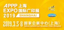 2019上海国际广印展