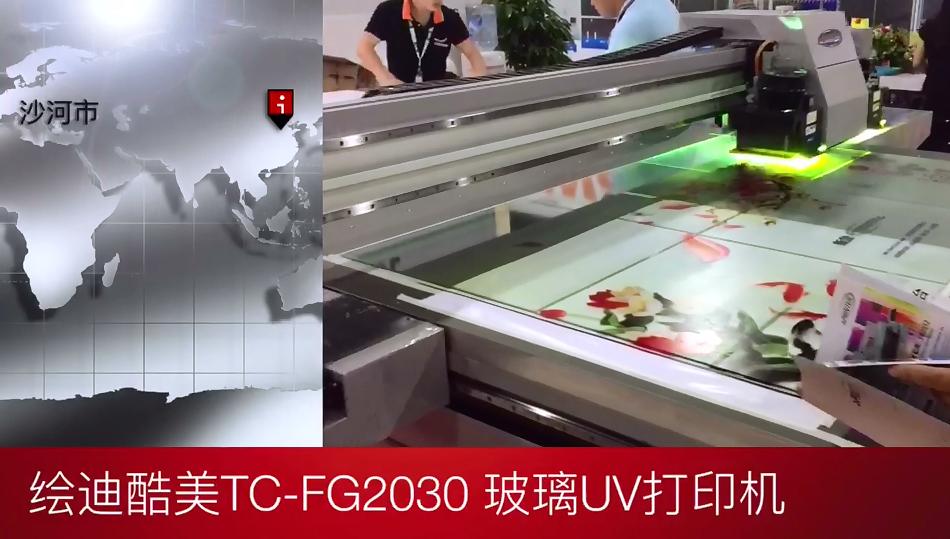 绘迪酷美TC-FG2030玻璃UV打印机