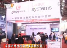 东莞市博世机电设备有限公司展会现场