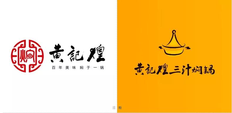 """餐饮连锁品牌""""黄记煌""""更换新LOGO,小黄锅将更年轻"""