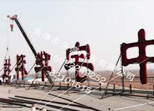 天津市久盛广告有限公司发光字制作