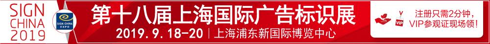 第十八届上海国际广告标识展